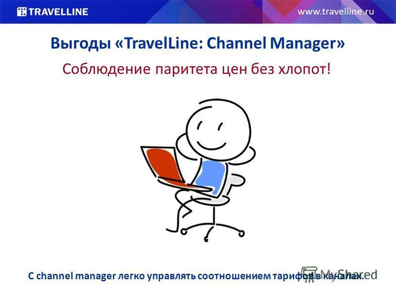 Выгоды «TravelLine: Channel Manager» С channel manager легко управлять соотношением тарифов в каналах. Соблюдение паритета цен без хлопот!