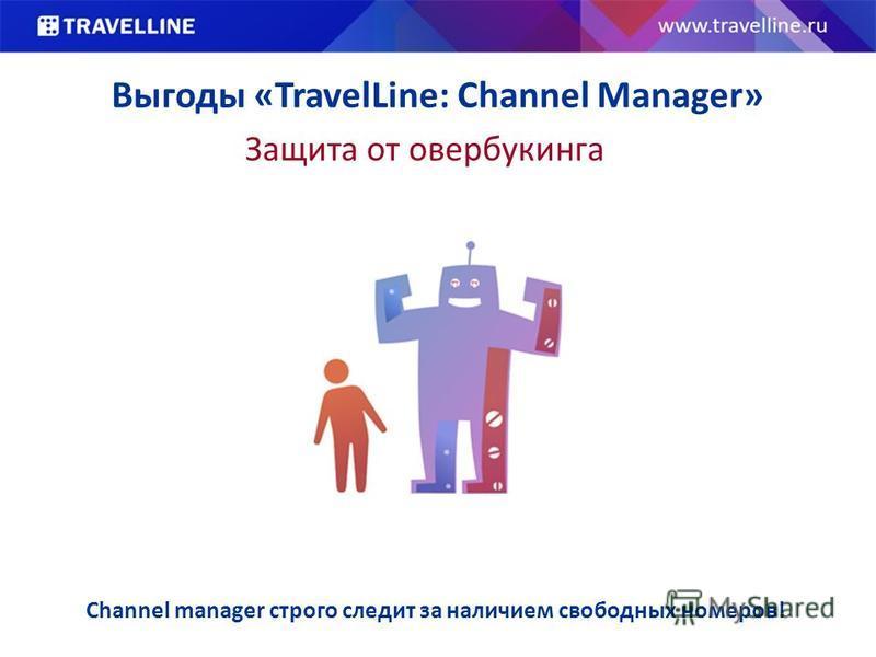Выгоды «TravelLine: Channel Manager» Channel manager строго следит за наличием свободных номеров! Защита от овербукинга