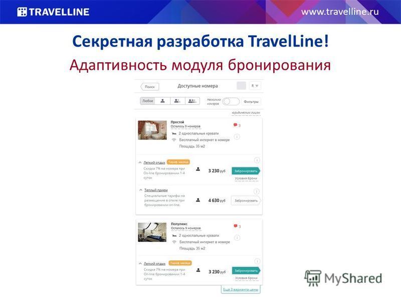 Секретная разработка TravelLine! Адаптивность модуля бронирования