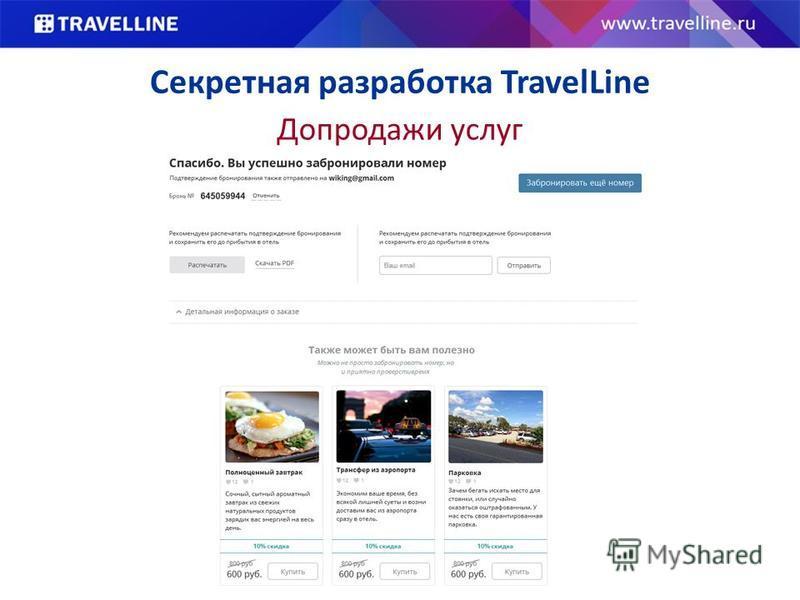 Секретная разработка TravelLine Допродажи услуг