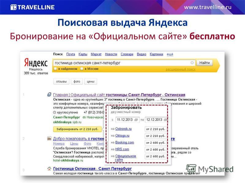 Поисковая выдача Яндекса Бронирование на «Официальном сайте» бесплатно