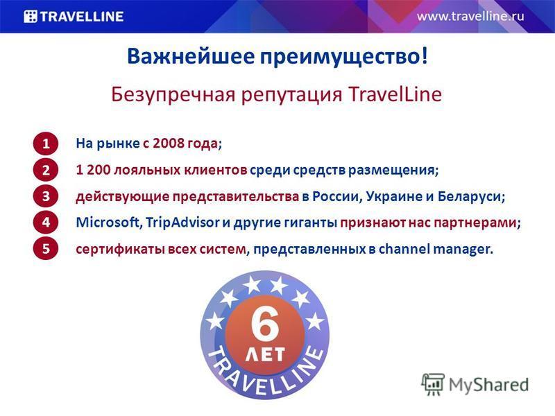 Важнейшее преимущество! На рынке с 2008 года; 1 2 3 Microsoft, TripAdvisor и другие гиганты признают нас партнерами; действующие представительства в России, Украине и Беларуси; 1 200 лояльных клиентов среди средств размещения; 4 5 Безупречная репутац