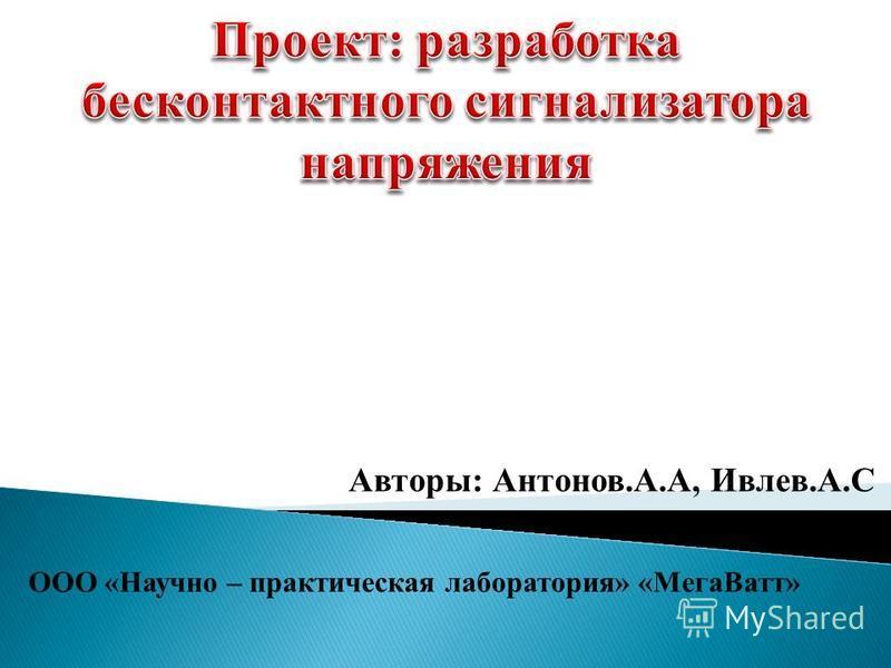 ООО «Научно – практическая лаборатория» «Мега Ватт» Авторы: Антонов.А.А, Ивлев.А.С