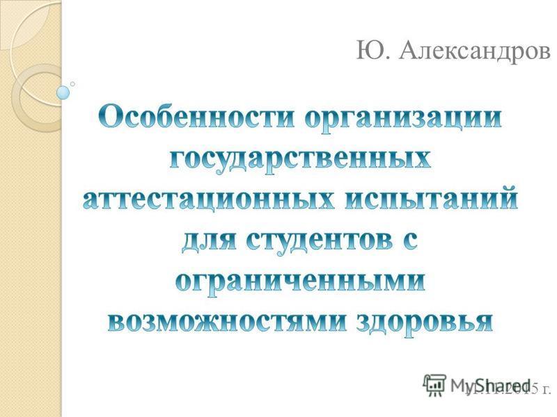 11.11.2015 г. Ю. Александров