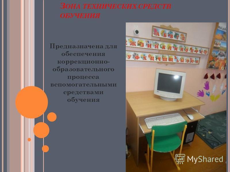 З ОНА ТЕХНИЧЕСКИХ СРЕДСТВ ОБУЧЕНИЯ Предназначена для обеспечения коррекционно- образовательного процесса вспомогательными средствами обучения