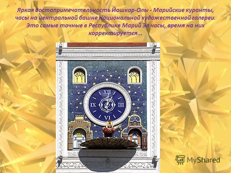 Яркая достопримечательность Йошкар-Олы - Марийские куранты, часы на центральной башне Национальной художественной галереи. Это самые точные в Республике Марий Эл часы, время на них корректируется...