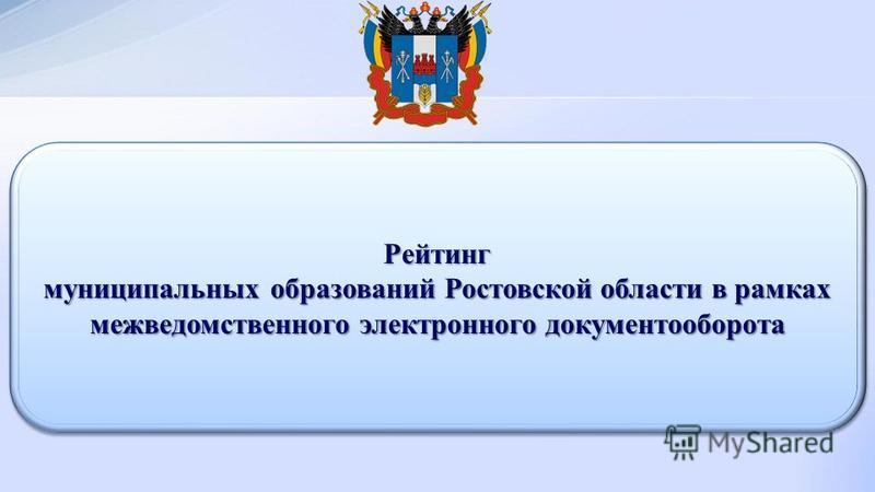 Рейтинг муниципальных образований Ростовской области в рамках межведомственного электронного документооборота Рейтинг