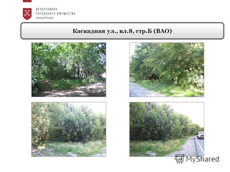 Каскадная ул., вл.8, стр.Б (ВАО)
