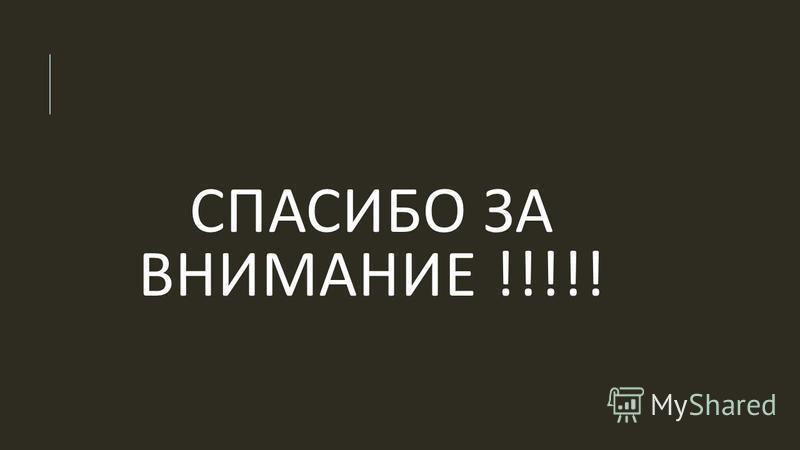 СПАСИБО ЗА ВНИМАНИЕ !!!!!