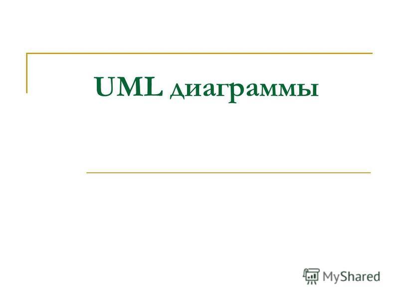 UML диаграммы