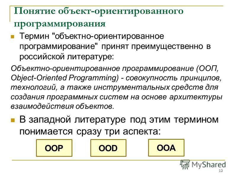 Понятие объект-ориентированного программирования Термин