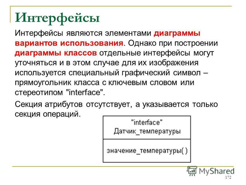 Интерфейсы Интерфейсы являются элементами диаграммы вариантов использования. Однако при построении диаграммы классов отдельные интерфейсы могут уточняться и в этом случае для их изображения используется специальный графический символ – прямоугольник