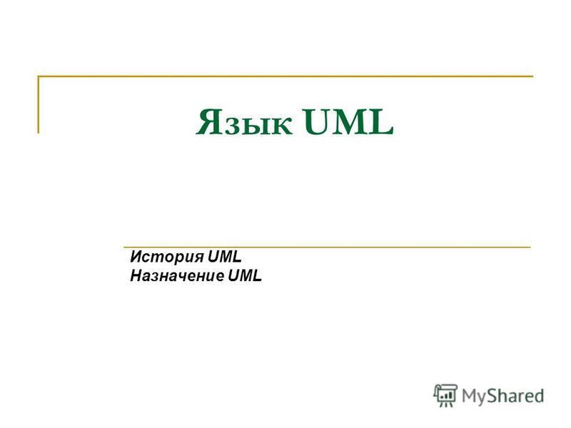 Язык UML История UML Назначение UML
