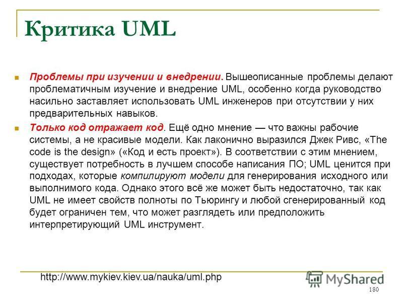 Критика UML Проблемы при изучении и внедрении. Вышеописанные проблемы делают проблематичным изучение и внедрение UML, особенно когда руководство насильно заставляет использовать UML инженеров при отсутствии у них предварительных навыков. Только код о