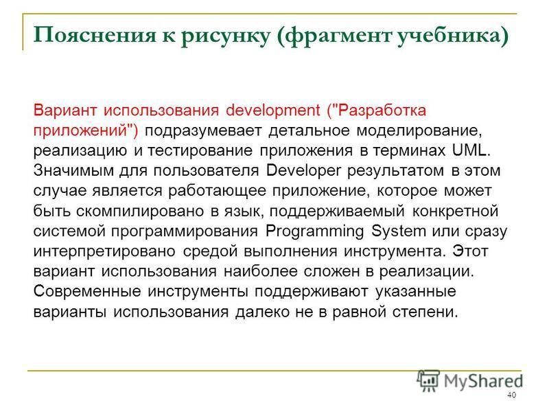 Пояснения к рисунку (фрагмент учебника) Вариант использования development (