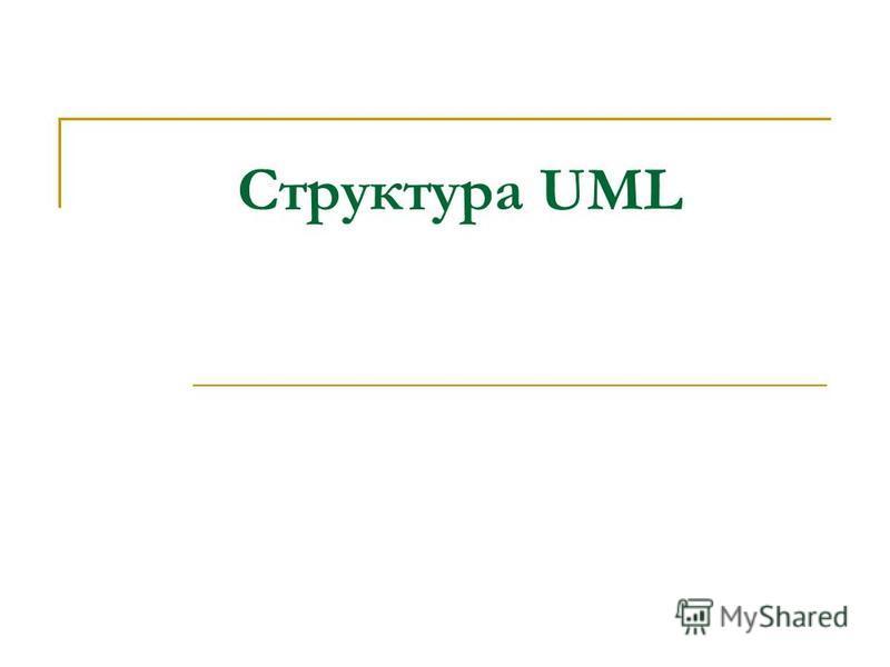 Структура UML