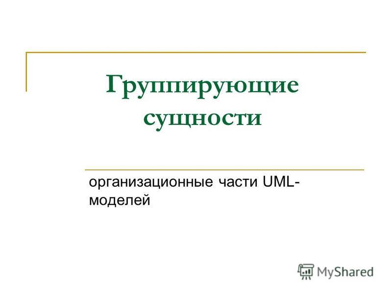 Группирующие сущности организационные части UML- моделей