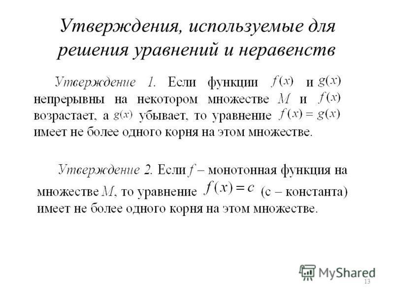 Утверждения, используемые для решения уравнений и неравенств 13