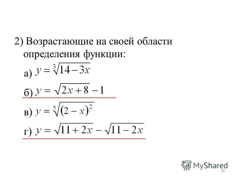 2) Возрастающие на своей области определения функции: а) б) в) г) 18