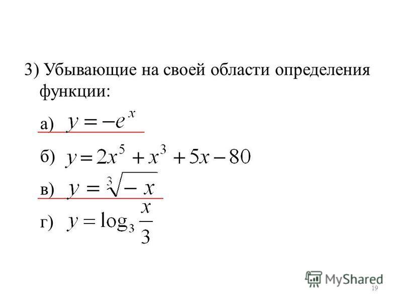 3) Убывающие на своей области определения функции: а) б) в) г) 19