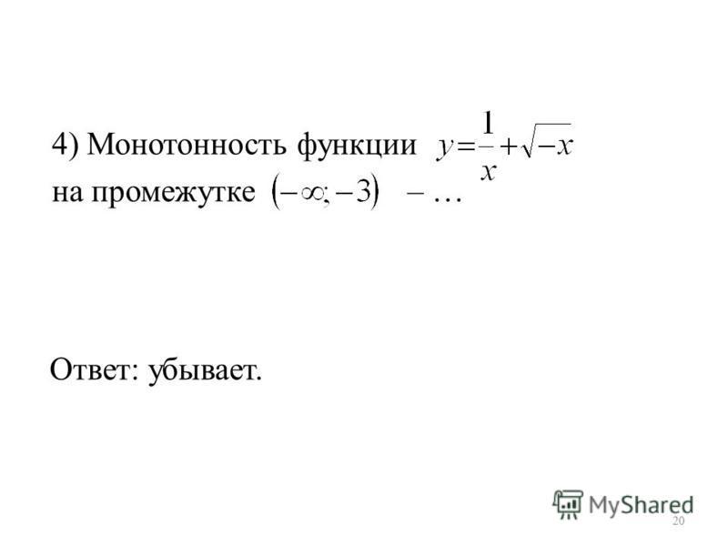 4) Монотонность функции на промежутке – … Ответ: убывает. 20