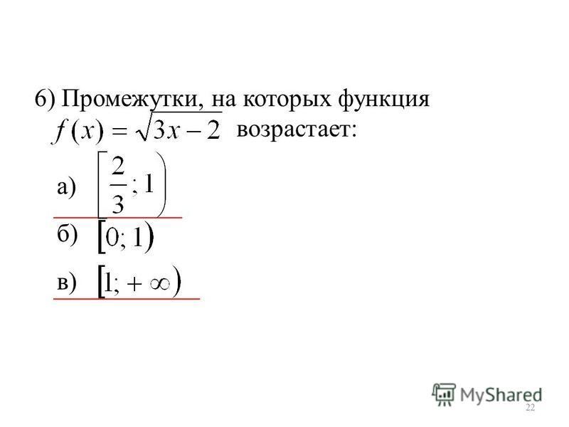 6) Промежутки, на которых функция возрастает: а) б) в) 22