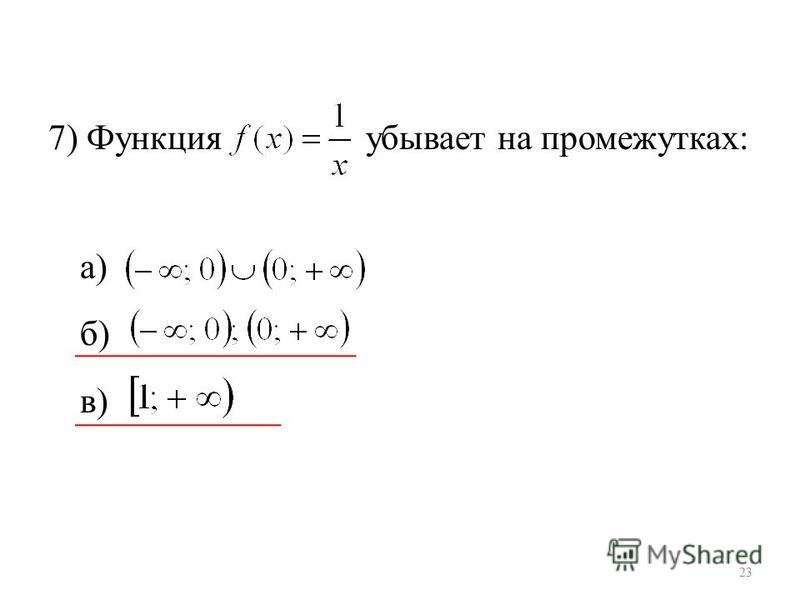 7) Функция убывает на промежутках: а) б) в) 23