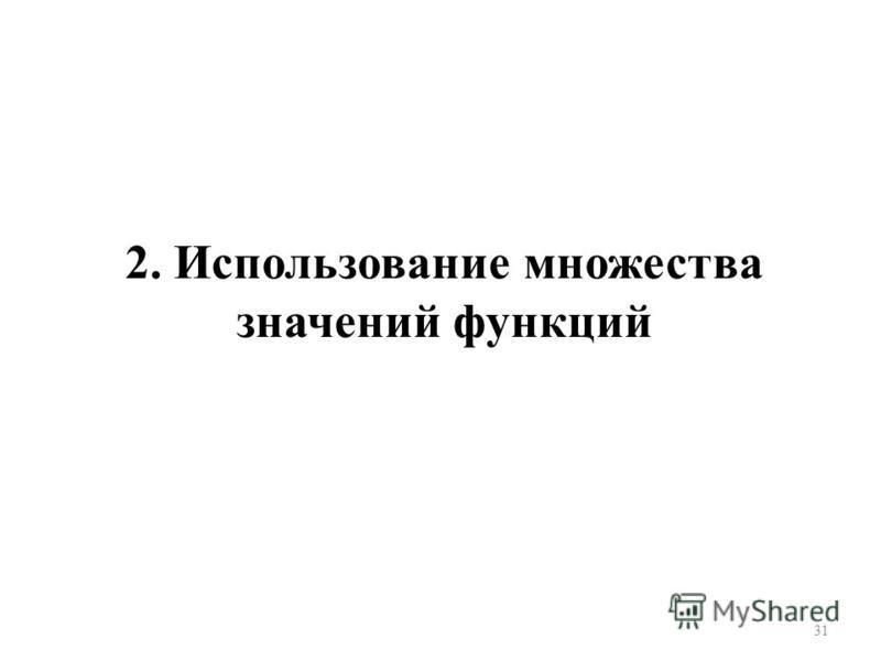 2. Использование множества значений функций 31
