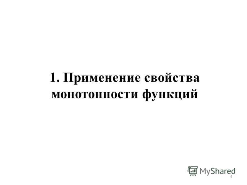 1. Применение свойства монотонности функций 4