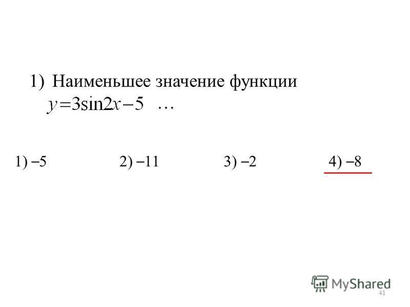 1)Наименьшее значение функции … 1) – 5 2) – 11 3) – 2 4) – 8 41