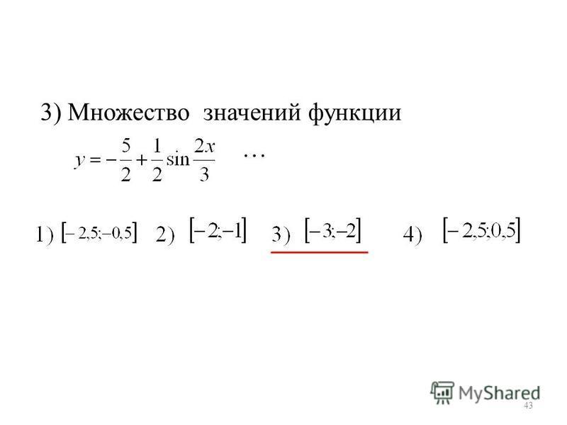 3) Множество значений функции … 43