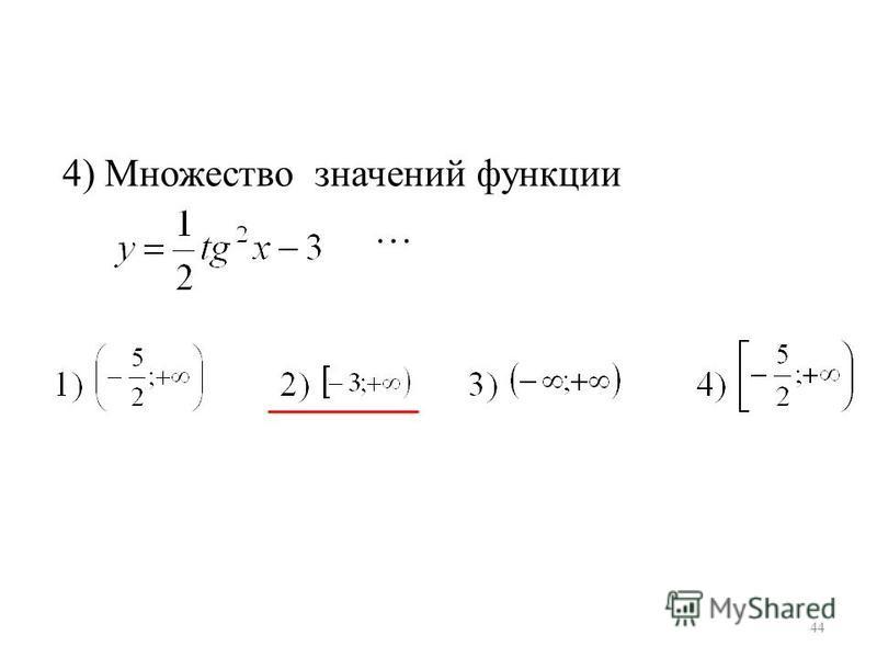 4) Множество значений функции … 44