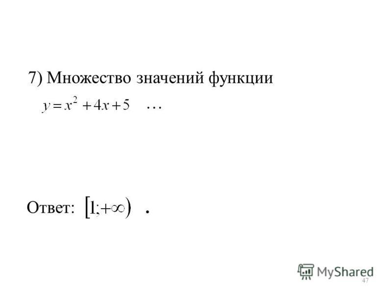 7) Множество значений функции … Ответ:. 47