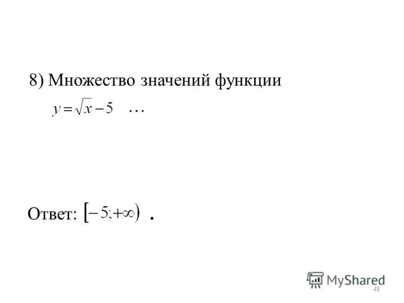 8) Множество значений функции … Ответ:. 48