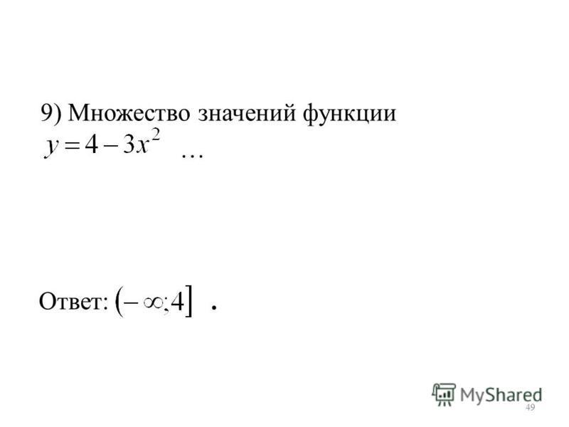 9) Множество значений функции … Ответ:. 49