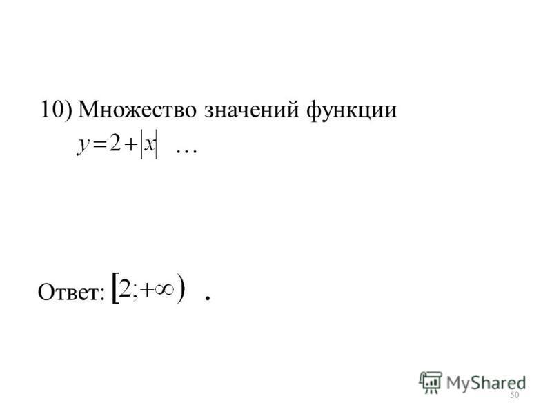 10) Множество значений функции … Ответ:. 50