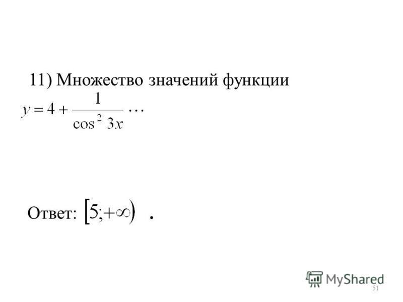 11) Множество значений функции … Ответ:. 51