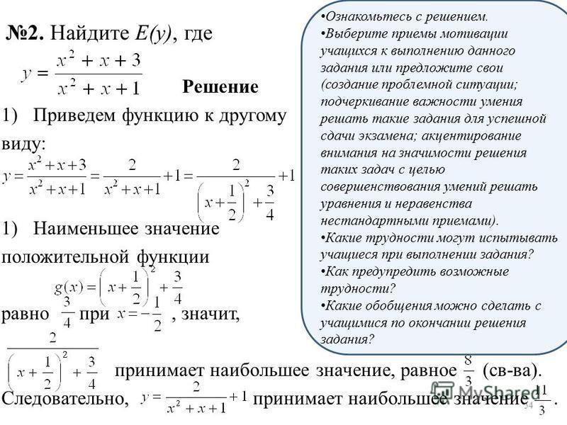 Решение 1)Приведем функцию к другому виду: 1)Наименьшее значение положительной функции равно при, значит, принимает наибольшее значение, равное (св-ва). Следовательно, принимает наибольшее значение. 2. Найдите E(y), где Ознакомьтесь с решением. Выбер
