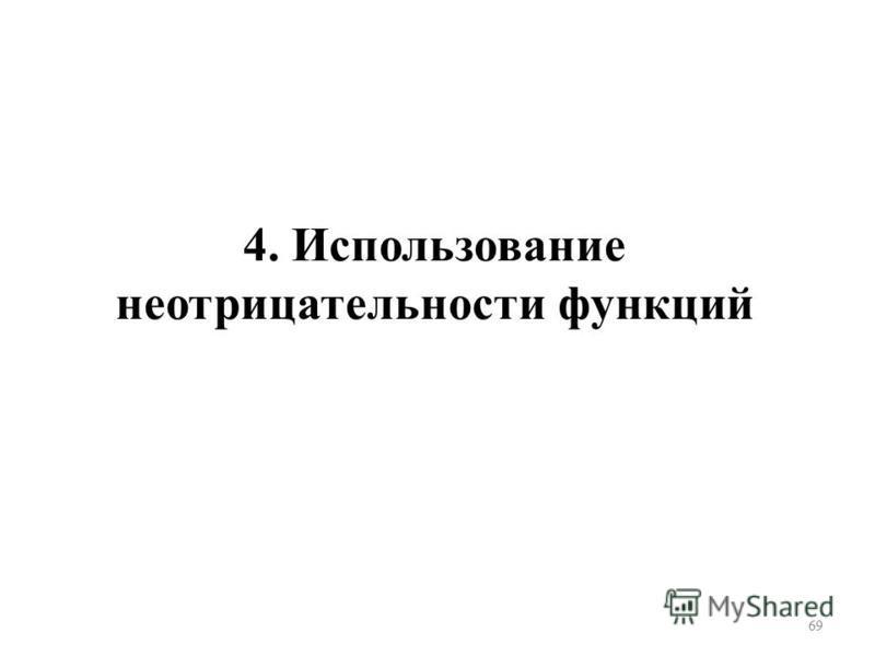 4. Использование неотрицательности функций 69