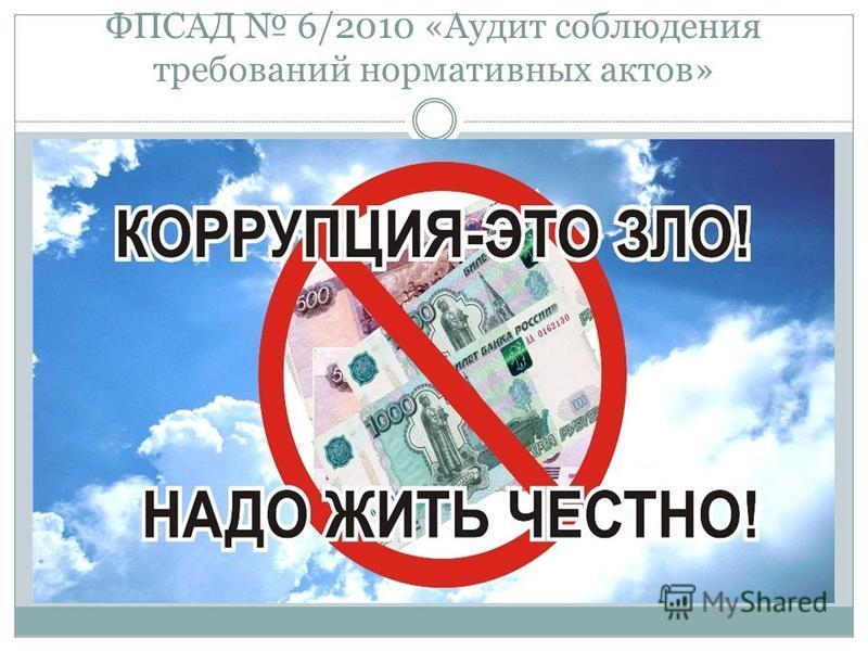 ФПСАД 6/2010 «Аудит соблюдения требований нормативных актов»