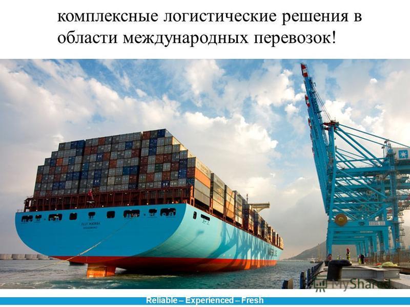 Reliable – Experienced – Fresh комплексные логистические решения в области международных перевозок!