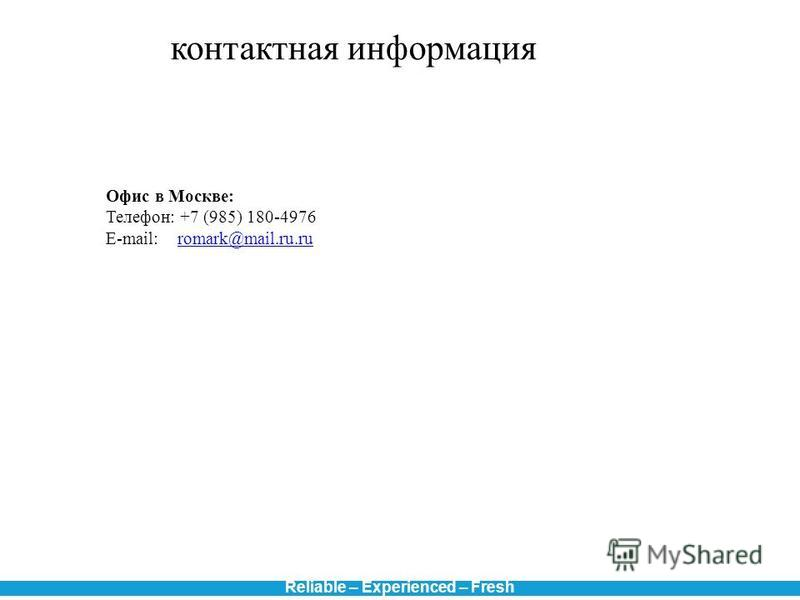 Reliable – Experienced – Fresh контактная информация Офис в Москве: Телефон: +7 (985) 180-4976 E-mail: romark@mail.ru.ruromark@mail.ru.ru