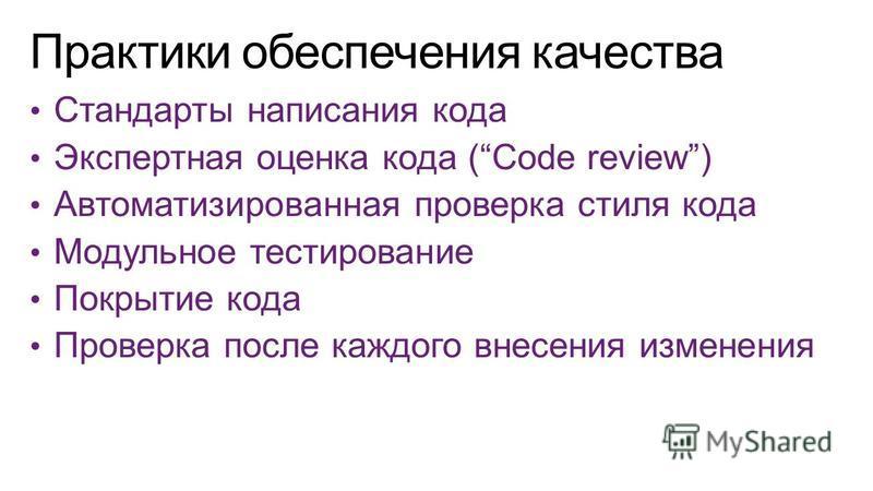 Стандарты написания кода Экспертная оценка кода (Code review) Автоматизированная проверка стиля кода Модульное тестирование Покрытие кода Проверка после каждого внесения изменения