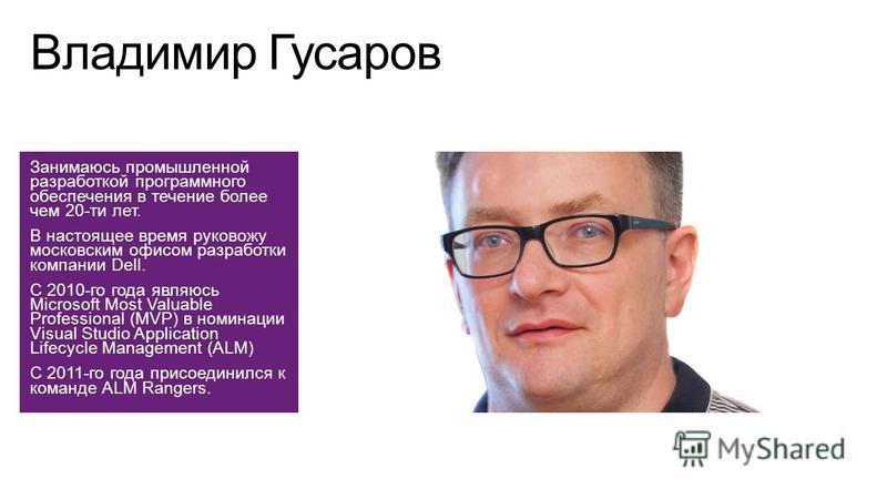 Занимаюсь промышленной разработкой программного обеспечения в течение более чем 20-ти лет. В настоящее время руковожу московским офисом разработки компании Dell. С 2010-го года являюсь Microsoft Most Valuable Professional (MVP) в номинации Visual Stu