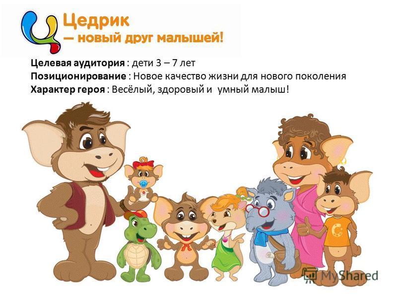 Целевая аудитория : дети 3 – 7 лет Позиционирование : Новое качество жизни для нового поколения Характер героя : Весёлый, здоровый и умный малыш!