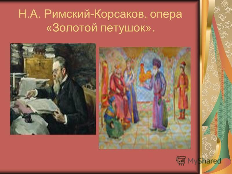 Н.А. Римский-Корсаков, опера «Золотой петушок».