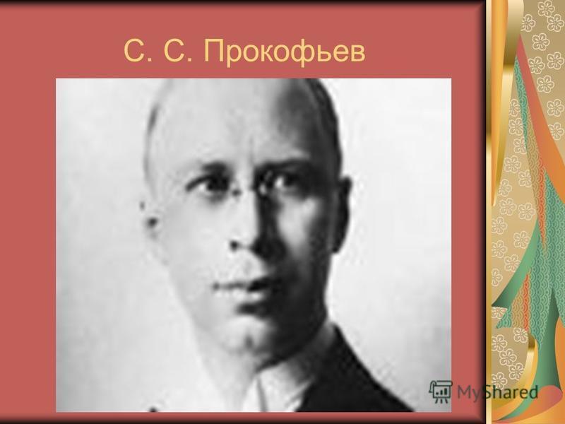 С. С. Прокофьев