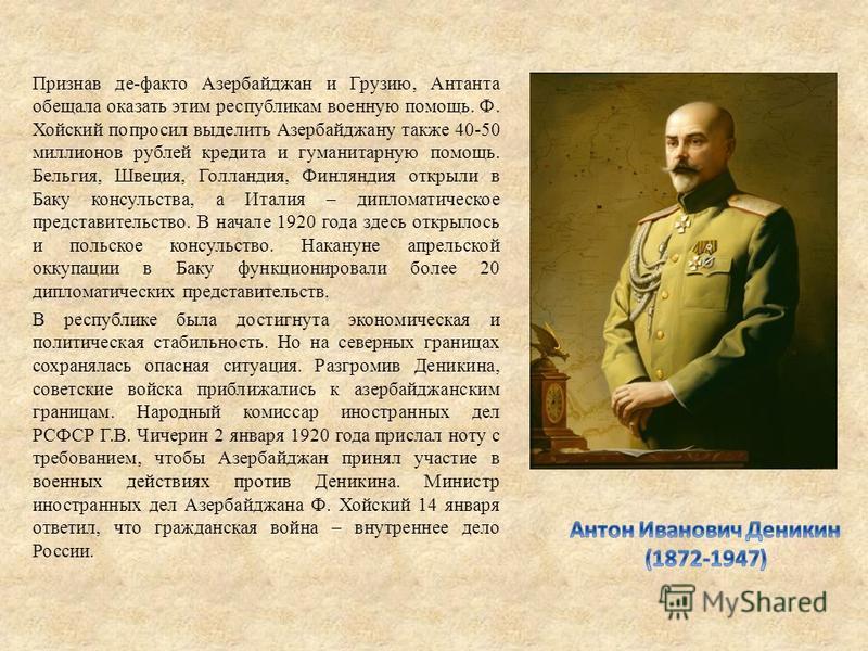 Признав де-факто Азербайджан и Грузию, Антанта обещала оказать этим республикам военную помощь. Ф. Хойский попросил выделить Азербайджану также 40-50 миллионов рублей кредита и гуманитарную помощь. Бельгия, Швеция, Голландия, Финляндия открыли в Ба