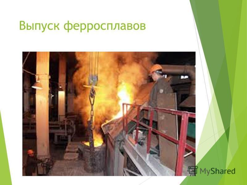 Выпуск ферросплавов 7