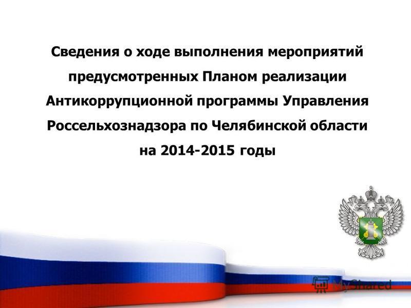 Сведения о ходе выполнения мероприятий предусмотренных Планом реализации Антикоррупционной программы Управления Россельхознадзора по Челябинской области на 2014-2015 годы